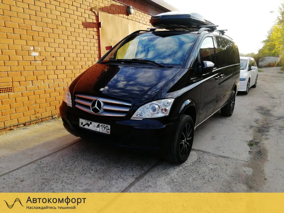 Шумоизоляция Mercedes Benz Viano / Vito W639 (Вито / Виано)