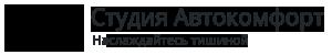 Студия Автокомфорт Логотип