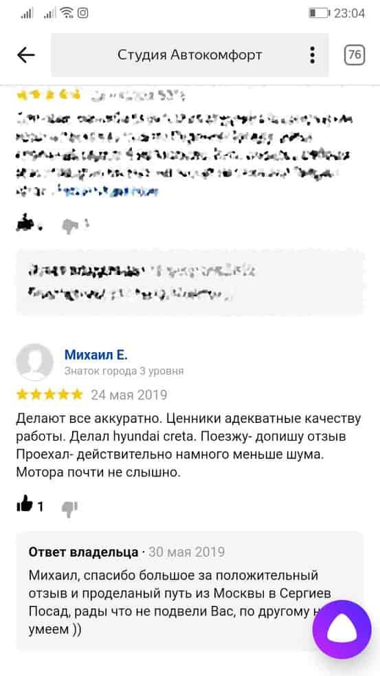 шумоизоляция hyundai creta отзывы