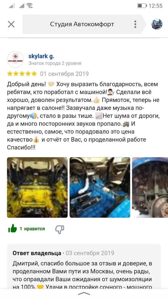 Шумоизоляция Audi Q5 (Ауди Ку 5) отзывы