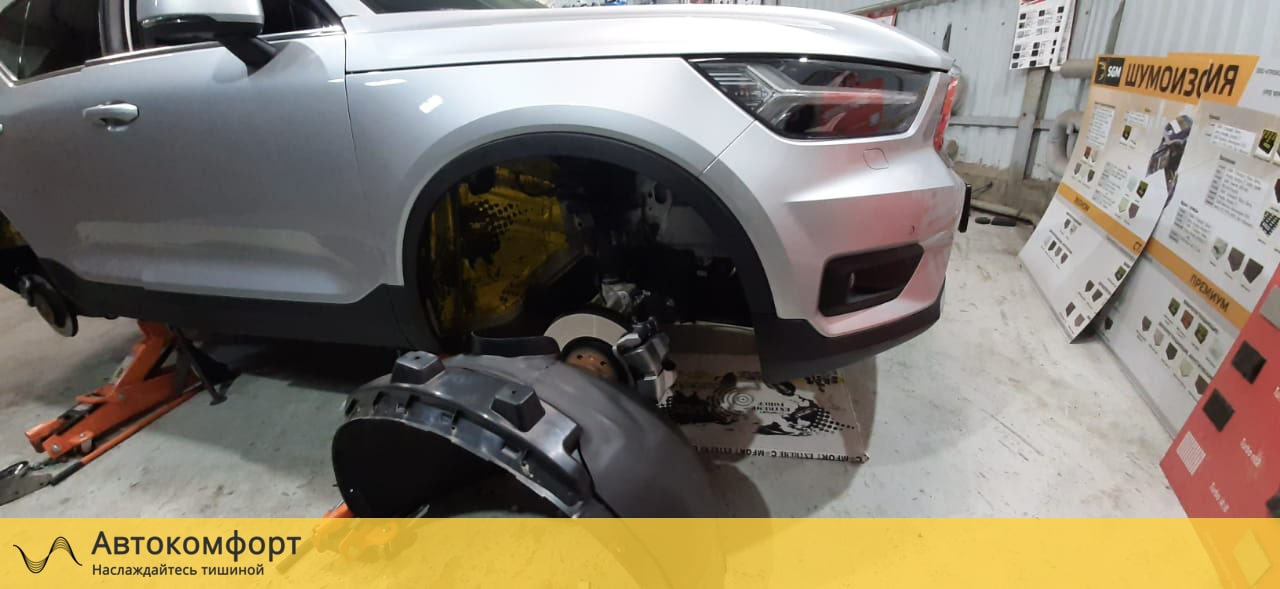 Шумоизоляция подкрылок Volvo XC40