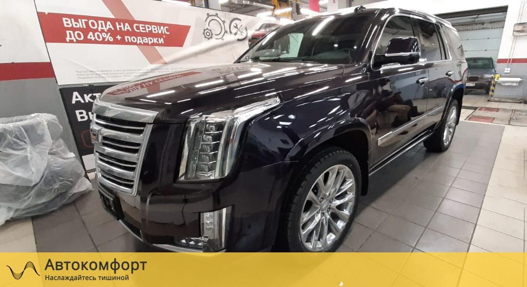 Шумоизоляция Cadillac Escalade 4
