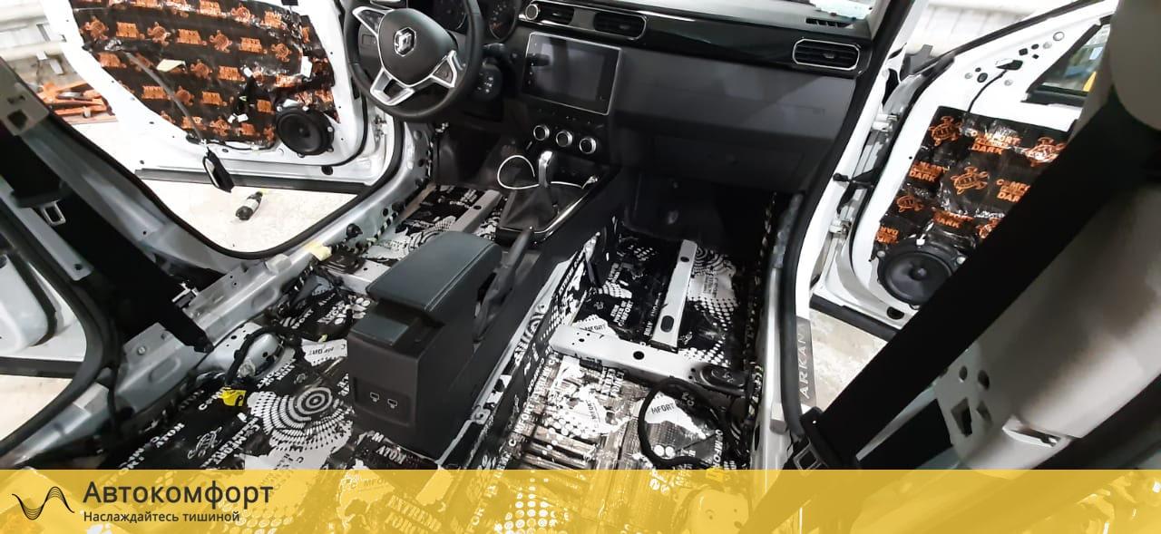 Шумоизоляция пола (днища) Renault Arkana