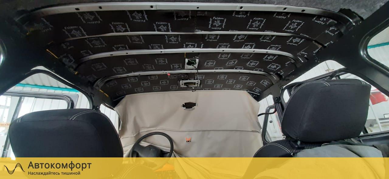 Шумоизоляция крыши (потолка) УАЗ Хантер (UAZ Hunter)