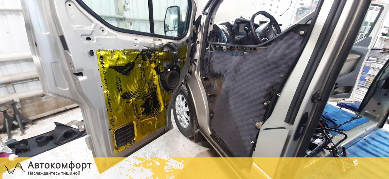 Шумоизоляция дверей Ford Tourneo Custom | Форд Торнео Кастом