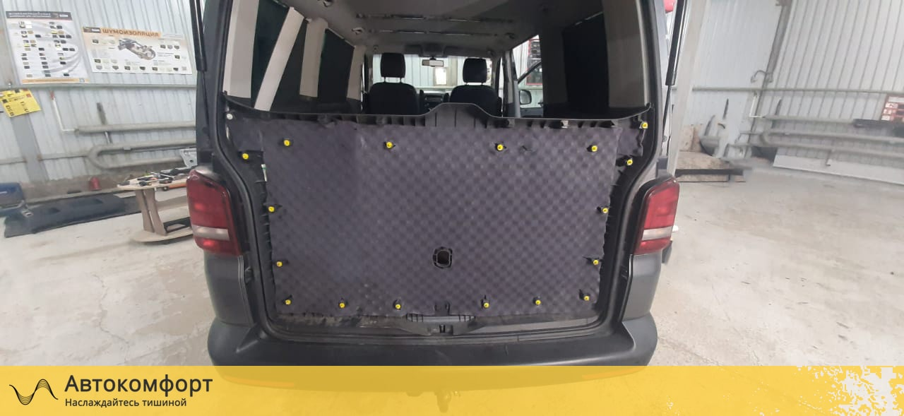 Шумоизоляция багажника Volkswagen Multivan T5 и T6.1