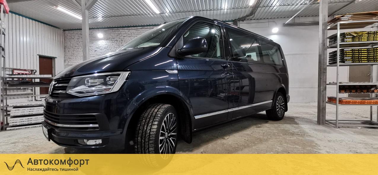Шумоизоляция Volkswagen Multivan T5 и T6.1