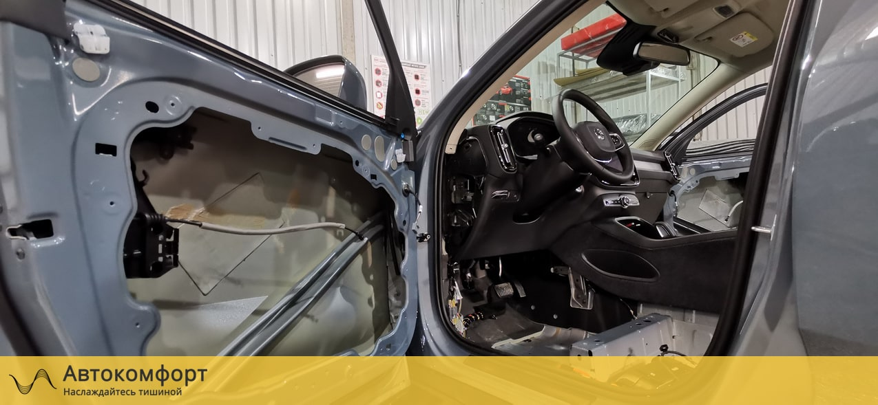 Шумоизоляция дверей Volvo XC40