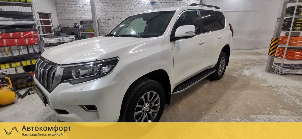 Шумоизоляция Toyota Land Cruiser Prado (Прадо 150)
